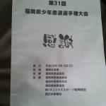 6月8日(日)第31回福岡県少年柔道選手権大会