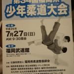 7月27日(日)平成26年度柔整旗争奪第34回福岡県少年柔道大会