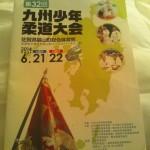 6月21,22日(土,日)平成26年度九州少年柔道大会
