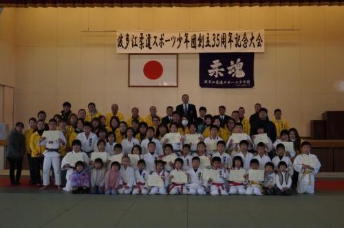 12月14日(日)波多江柔道スポーツ少年団創立35周年記念大会
