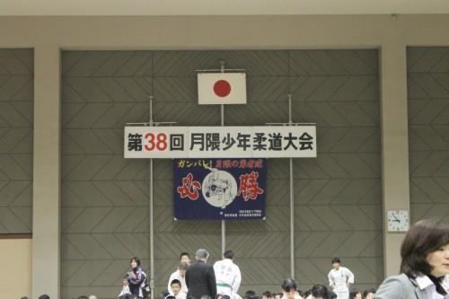 平成27年2月8日(日)第38回月隈少年柔道大会