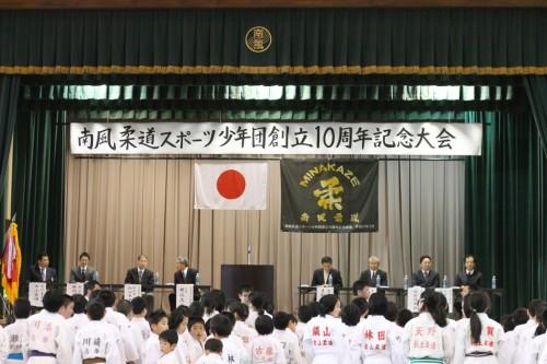 平成27年2月22日(日)南風柔道創立10周年記念大会