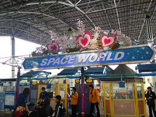 平成27年3月1日(日) スペースワールドでレクリエーション