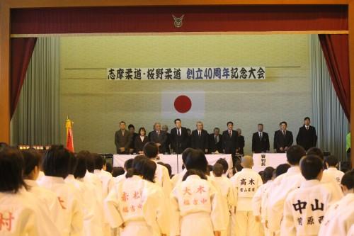平成28年2月28日(日)志摩・桜野柔道40周年記念大会