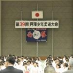 平成28年2月21日(日)第39回月隈少年柔道大会