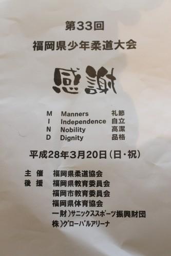 平成28年3月20日(日)第33回福岡県少年柔道大会
