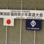 平成28年5月15日(日)文部科学大臣杯・柔整旗争奪第36回福岡県少年柔道大会