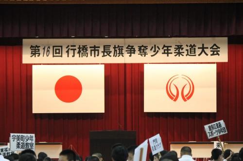 平成28年6月26日(日)第16回行橋市長旗争奪少年柔道大会
