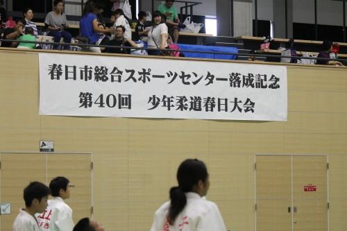 平成28年7月10日(日)第40回少年柔道春日大会