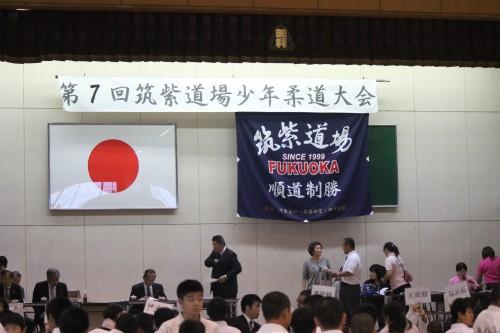 平成28年10月30日(日)第7回筑紫道場少年柔道大会