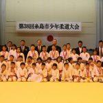 平成28年11月23日(水)第38回糸島市少年柔道大会