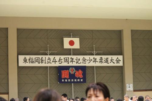 平成29年1月22日(日)東福岡柔道教室創立45周年記念少年柔道大会