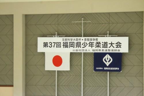 平成29年7月30日(日)柔整旗争奪第37回福岡県少年柔道大会