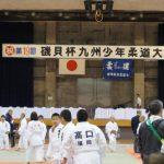 平成29年10月29日(日)第19回磯貝杯九州少年柔道大会