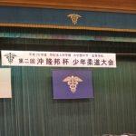 平成29年11月26日(日)第2回沖隆邦杯少年柔道大会