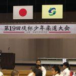平成29年11月3日(金)第19回堤杯少年柔道大会