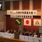 平成30年6月24日第33回マルちゃん杯九州少年柔道大会