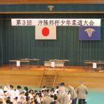 平成30年11月25日(日)第3回沖隆邦杯少年柔道大会