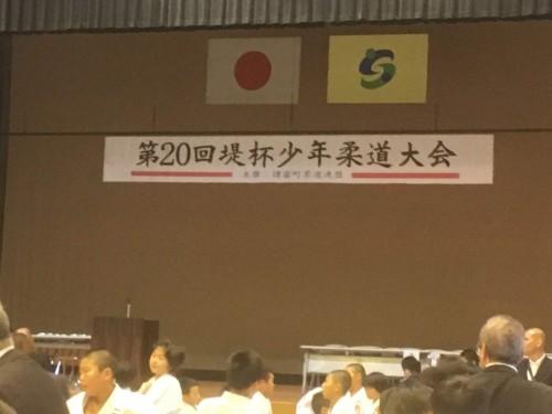 平成30年11月3日(土)第20回堤杯少年柔道大会