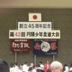 平成31年2月10日(日)第42回月隈少年柔道大会