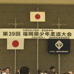 平成31年4月21日(日)第39回柔整旗争奪福岡県少年柔道大会