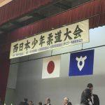 令和元年5月3日(金)第47回西日本少年柔道大会
