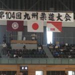 令和元年8月25日(日)第104回九州柔道大会