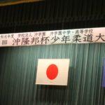 令和元年11月24日(日)第4回沖隆邦杯少年柔道大会