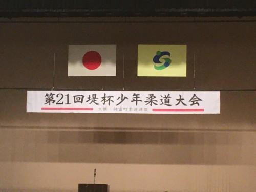 令和元年12月1日(日)第21回堤杯少年柔道大会