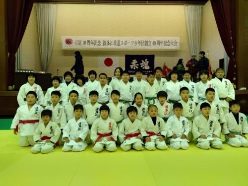 令和2年2月9日(日)市制10周年記念波多江柔道スポーツ少年団創立40周年記念大会