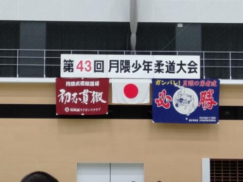 令和2年2月16日(日)第43回月隈少年柔道大会