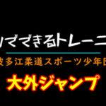 令和3年9月18日(土)大外ジャンプ【ひとりでできるトレーニング】